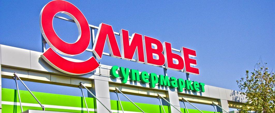 2e4d542c6 Супермаркет Оливье на метро Юго-Западная - отзывы, фото, каталог товаров,  цены, телефон, адрес и как добраться - Магазины - Москва - Zoon.ru
