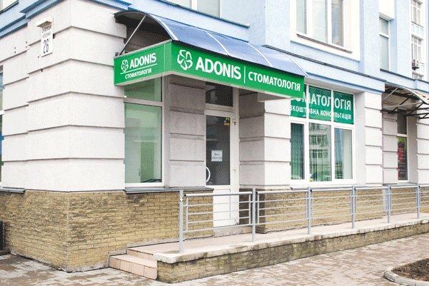 фотография Стоматологии ADONIS на Днепровской Набережной