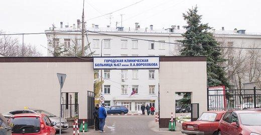 Герат медицинский центр железнодорожный официальный сайт