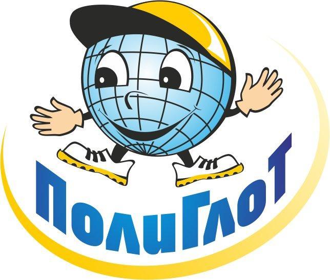 фотография Языкового центра ПолиГлоТ