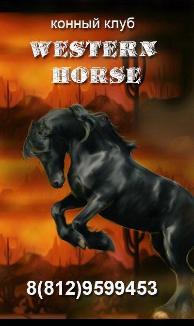 фотография Конного клуба Western Horse в Иннолово