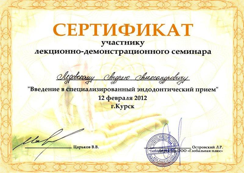 Рожанский андрей александрович врач гастроэнтеролог