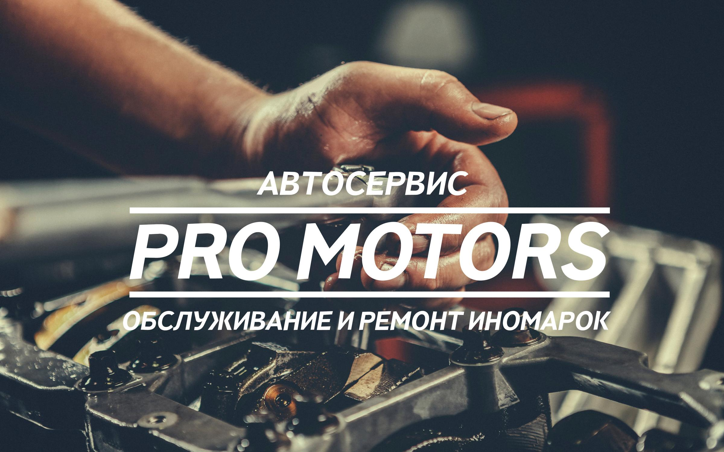 фотография Автосервиса-магазина PROMOTORS на Уралмаше