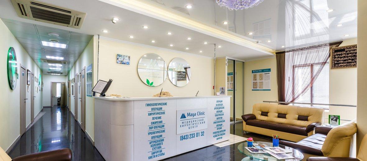 Фотогалерея - Медицинский центр Maya Clinic на метро Площадь Тукая