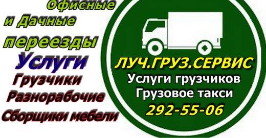 фотография Компании Луч.Груз.Сервис на улице Дмитрия Мартынова, 31