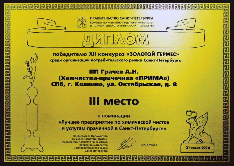 фотография Химчистки-прачечной Прима на Ростовской улице