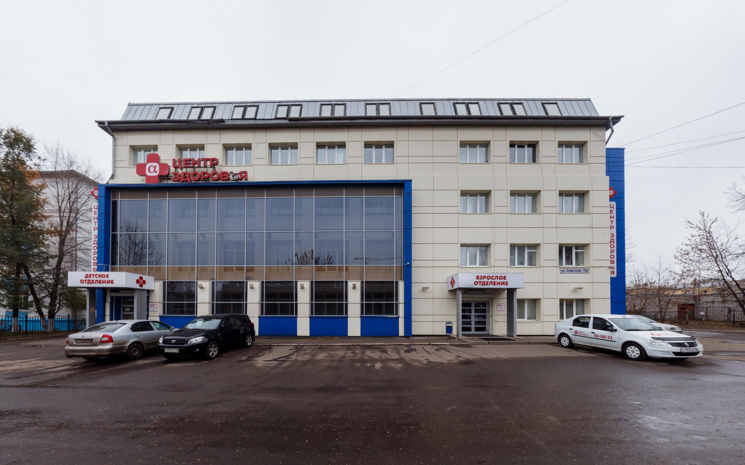 фотография Медицинского центра Альфа-Центр Здоровья на Советской улице
