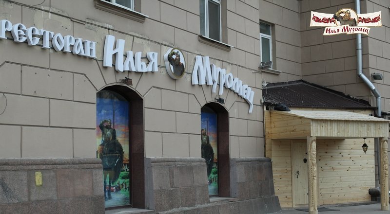 фотография Ресторана Илья Муромец на Ленинском проспекте