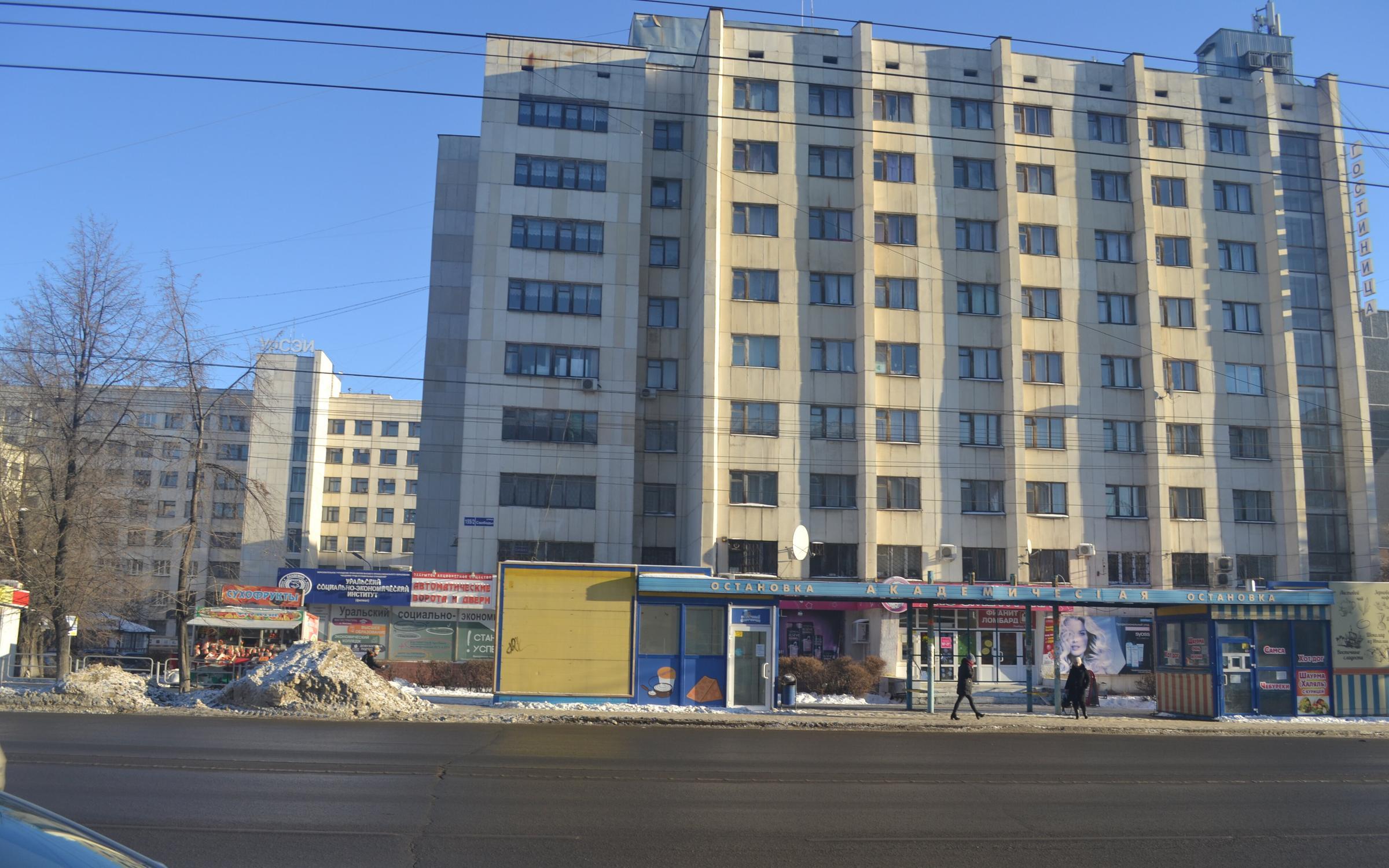 НА Улице Свободы, ТСЖ, г. Челябинск ИНН 7451236650 ...