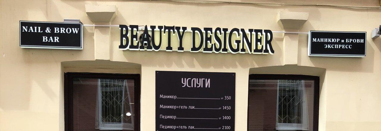 фотография Салона красоты BEAUTY DESIGNER на Сущевской улице, 19с4