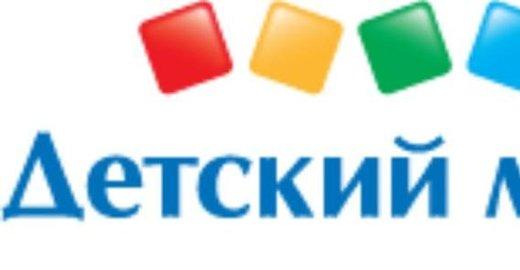 9eb4f1fb78fd Магазин детских товаров Детский Мир в ТЦ Ладья - отзывы, фото, каталог  товаров, цены, телефон, адрес и как добраться - Одежда и обувь - Москва -  Zoon.ru