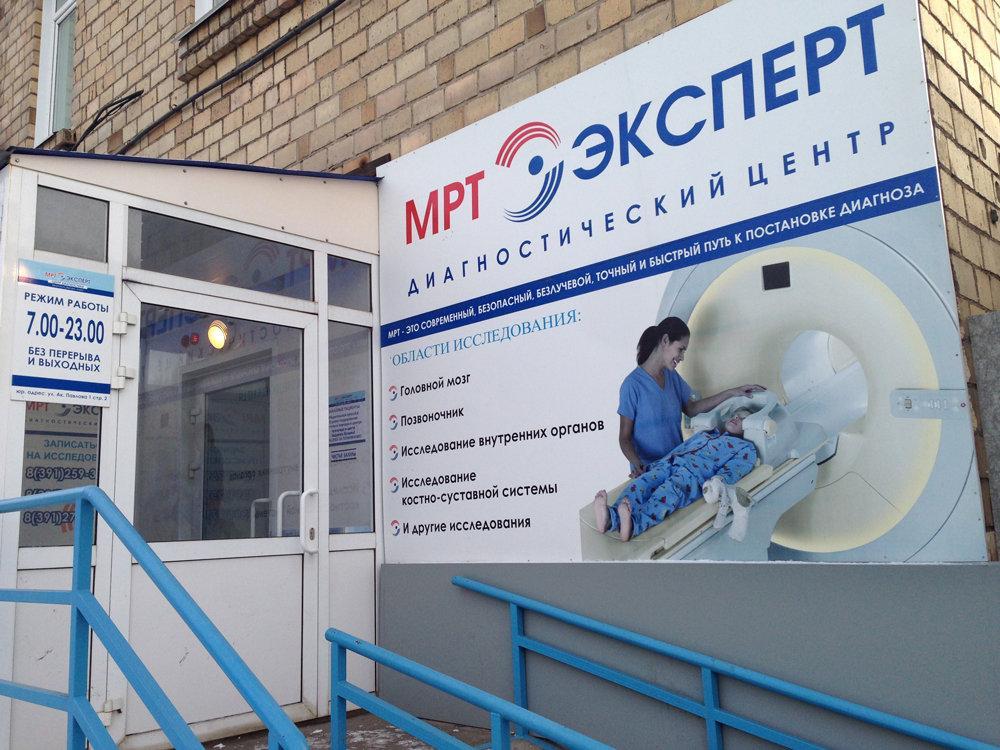 фотография Диагностического центра МРТ-Эксперт Красноярск на ул. Академика Павлова, 1с2