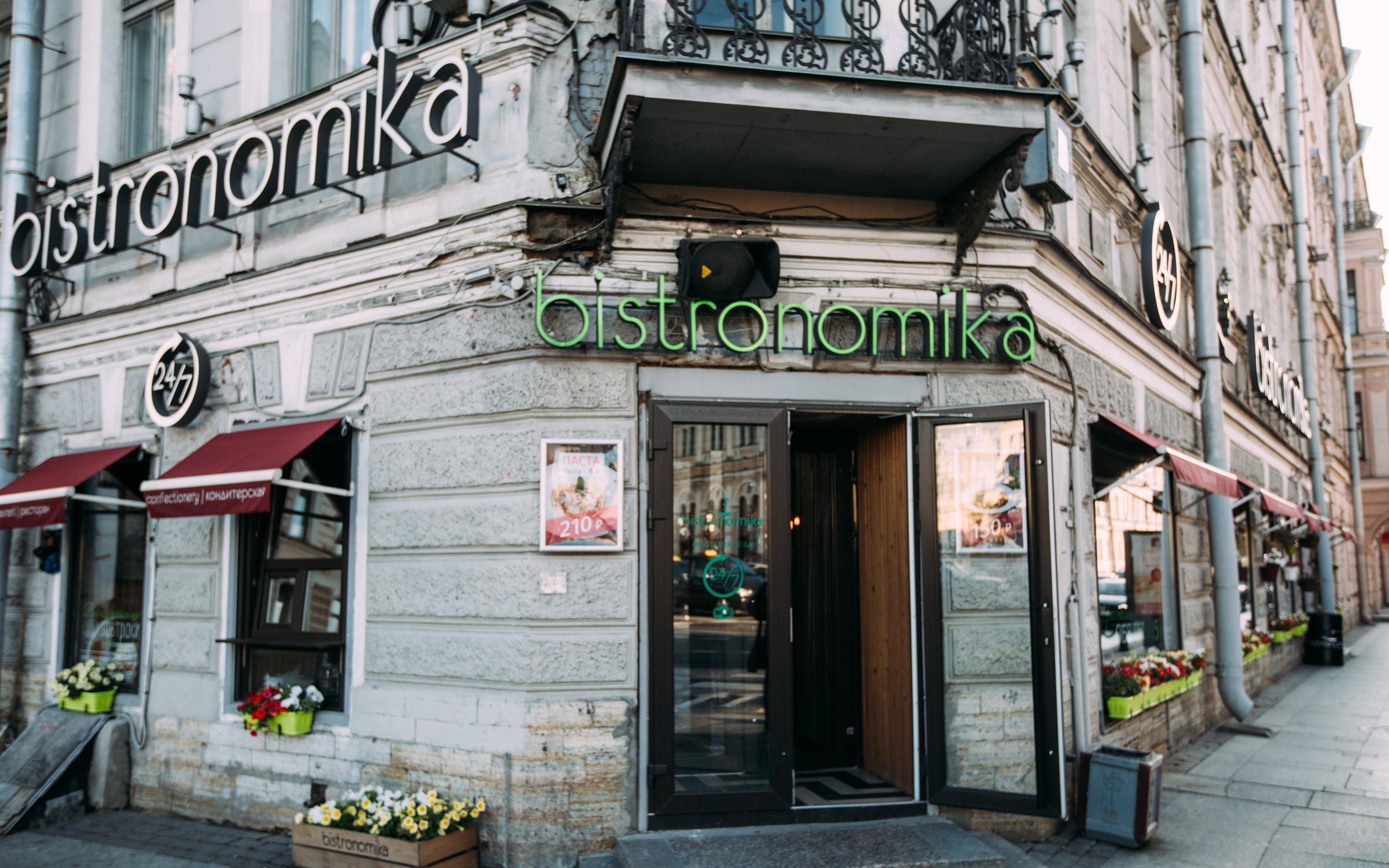 фотография Караоке-ресторана Бистрономика на Невском проспекте