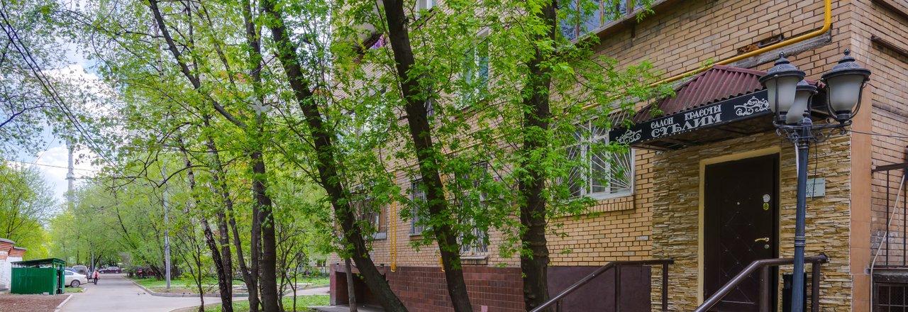 фотография Салона красоты Sublim на улице Яблочкова
