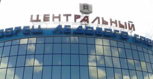 фотография Дворец ледового спорта Центральный на метро Волгоградский проспект