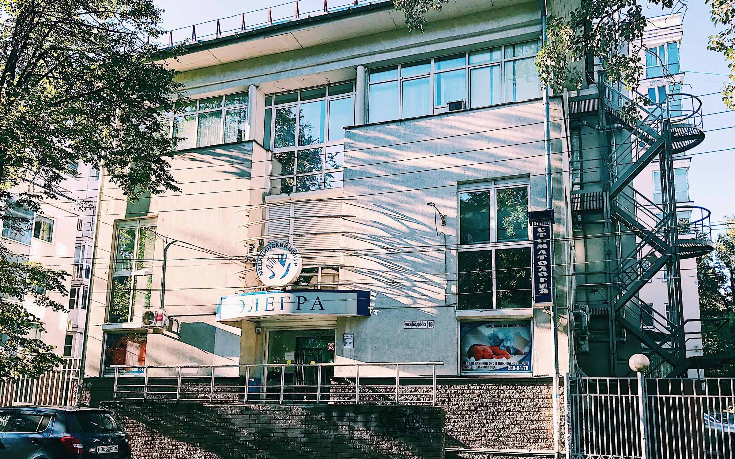 фотография Сеть медицинских клиник Элегра на улице Звездинка