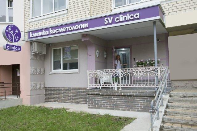фотография Косметологической клиники SV CLINIKA на Лазурной улице, 10 в Коммунарке