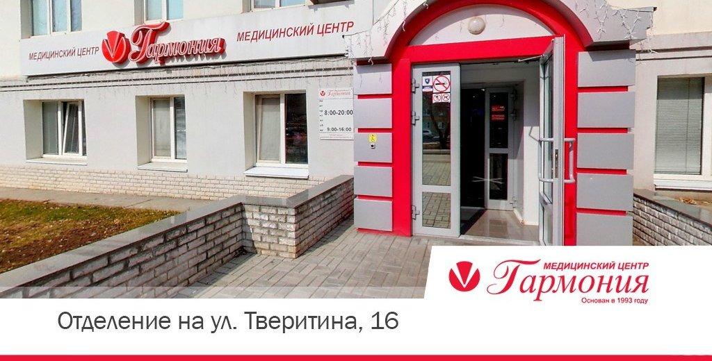 Фотогалерея - Гармония, медицинские центры, Екатеринбург