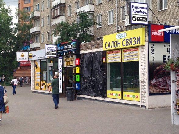 Сети ломбардов москва московская область автоломбард 1 москва
