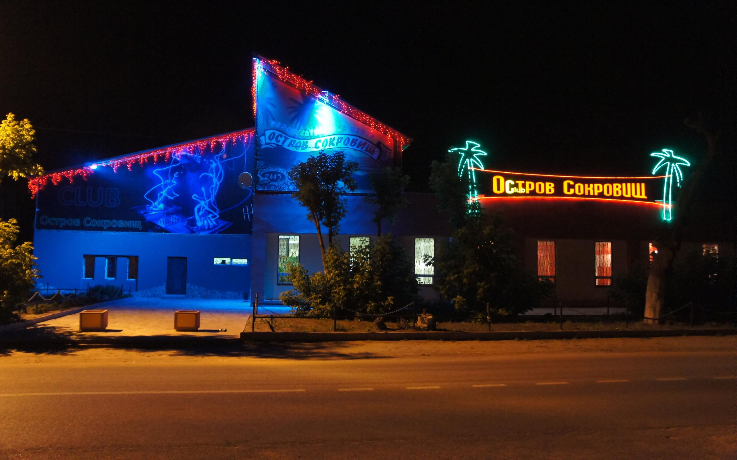 клуб остров подольск ночной
