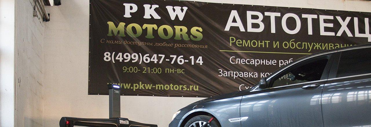фотография Автосервиса PKW Motors на Смирновской улице