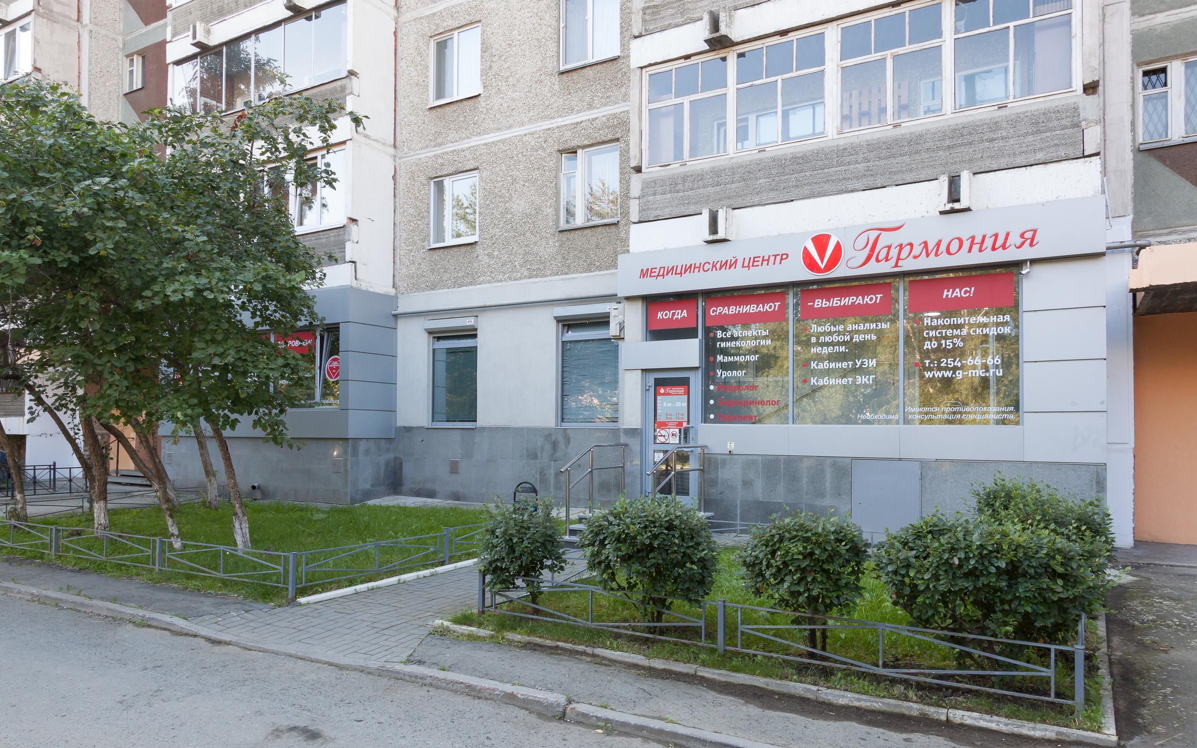 фотография Медицинского центра Гармония на улице Черепанова