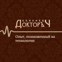 фотография Клиники ДокторЪ Ч на Ипподромной улице