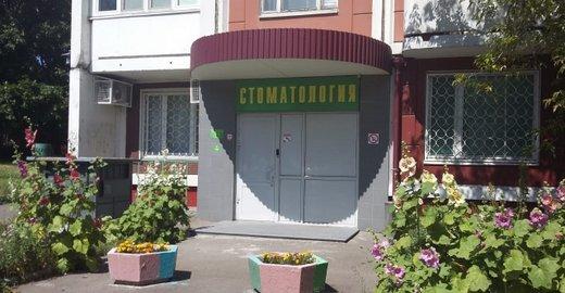 Стоматологическая клиника Денто Лидер на метро Южная отзывы, фото ...