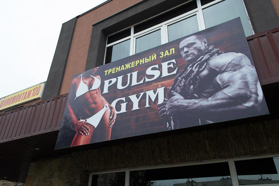фотография Спортивного клуба Pulse gym на Роганской