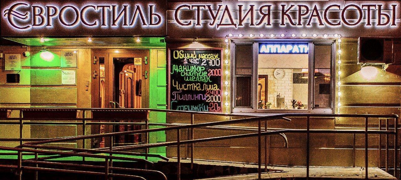 фотография Салона красоты Евростиль на Окской улице
