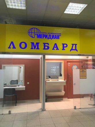 Меридиан ломбард москва вакансии автоломбард кузнецк