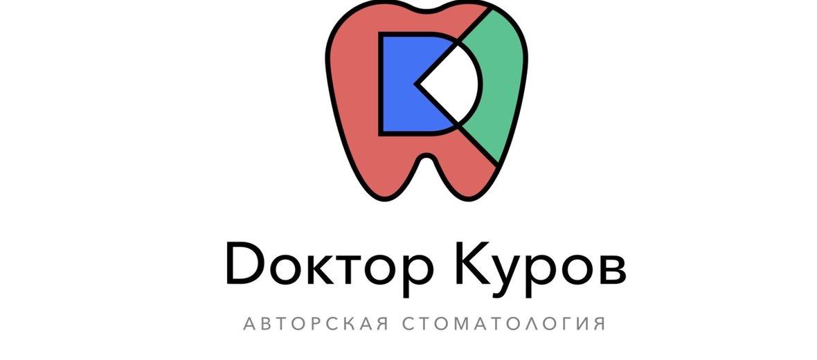 Фотогалерея - Стоматологическая клиника Dr.Kurov на Ходынском бульваре
