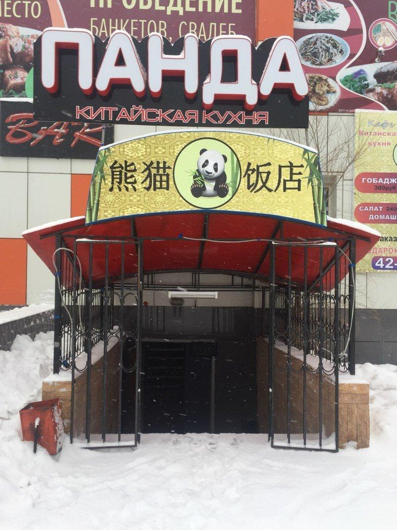 фотография Кафе-бар китайской кухни Панда на Краснофлотской улице, 48а