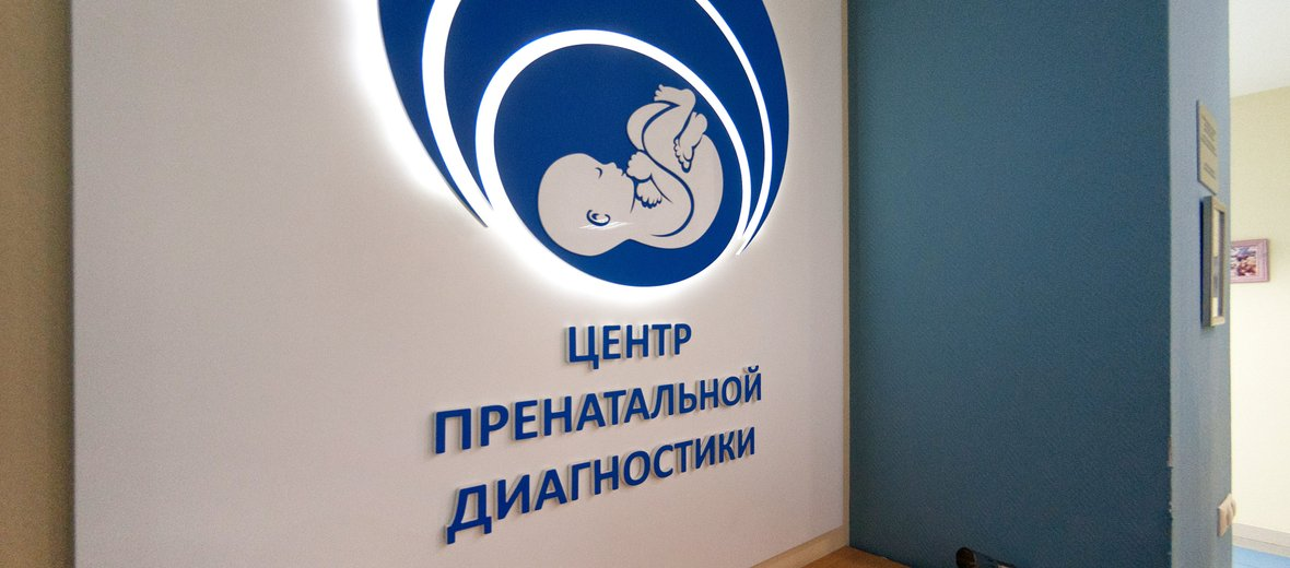 Фотогалерея - Центр пренатальной диагностики на проспекте Мира