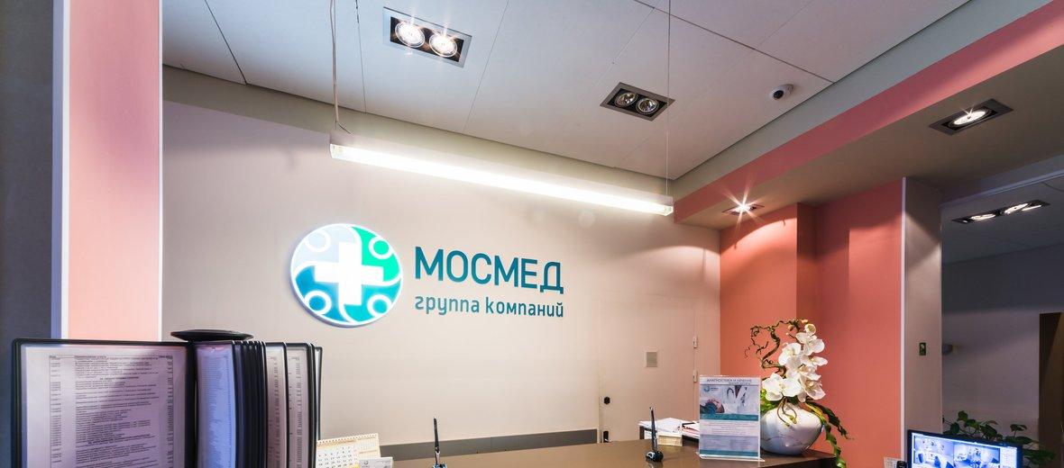 Фотогалерея - Клиника МЦ Пульс группы компаний МОСМЕД на улице Габричевского