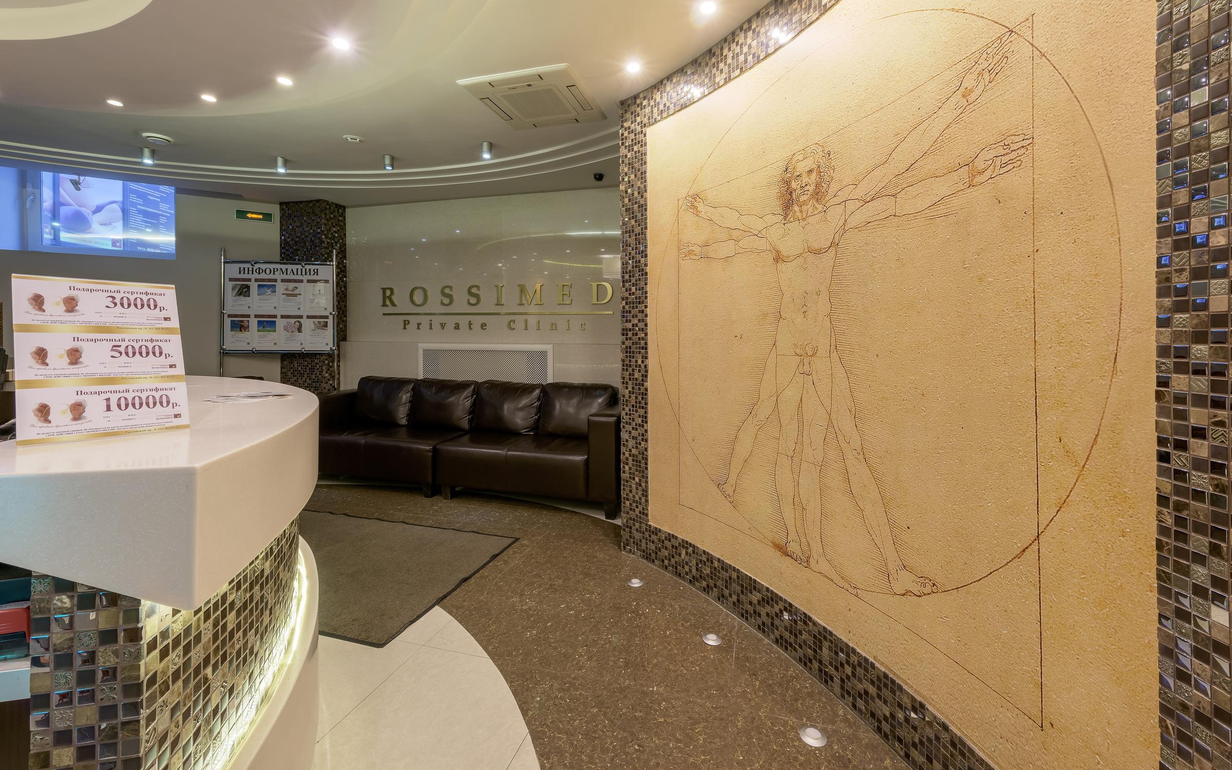 фотография Многопрофильной клиники Rossimed на Российском проспекте