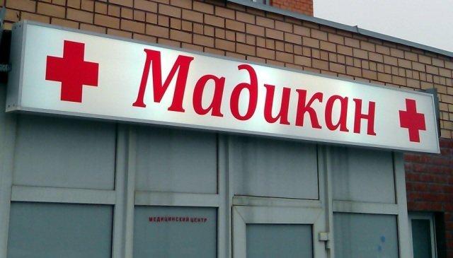 Фотогалерея - Медицинский центр Мадикан на Псковской улице