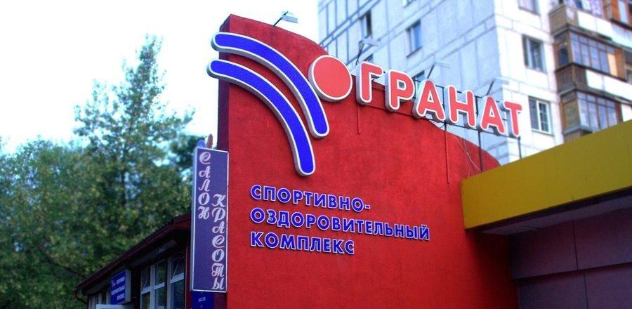 фотография Спортивно-оздоровительный комплекс Гранат на Тайнинской улице