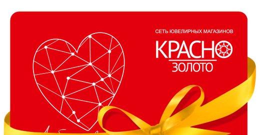 Ювелирный магазин Красно золото в Черноголовке - отзывы, фото, каталог  товаров, цены, телефон, адрес и как добраться - Магазины - Москва - Zoon.ru ebc68324a5a