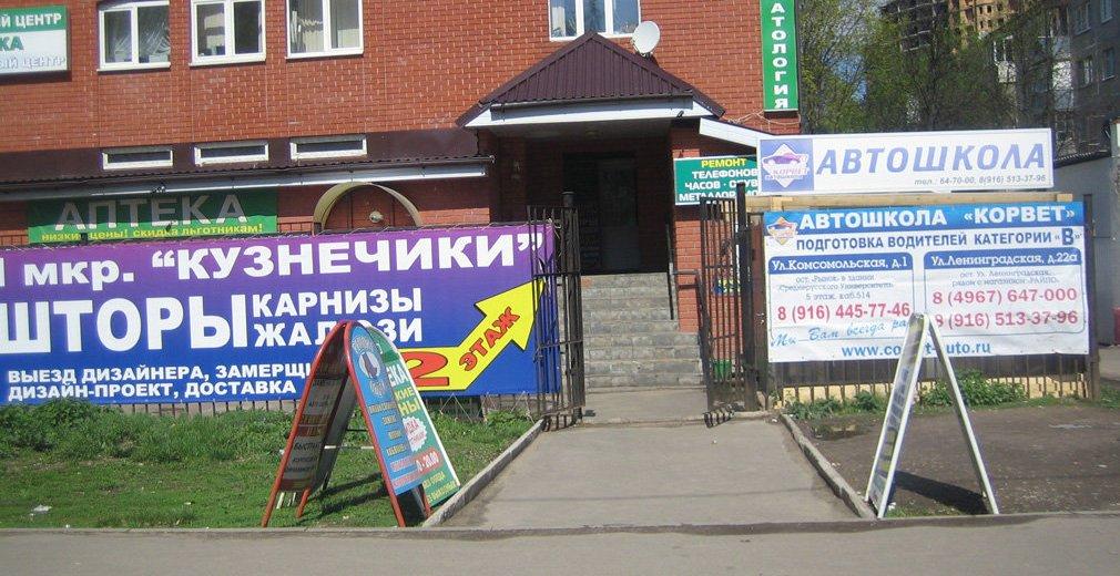 Фотогалерея - Жемчужина, медицинские центры, Подольск