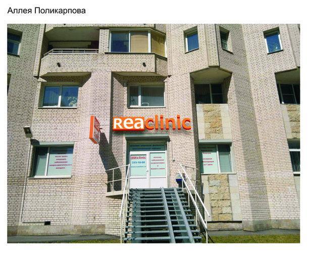 фотография Медицинского центра Reaclinic на Коломяжском проспекте