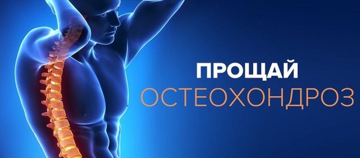 Лечение остеохондроза шейно позвоночного отдела