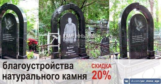 Цены на памятники ярославль ул заказать памятник минскДолгопрудный