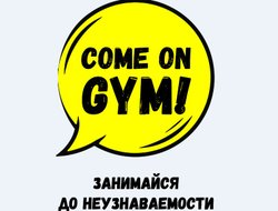 Фитнес клуб Come On Gym на метро Динамо