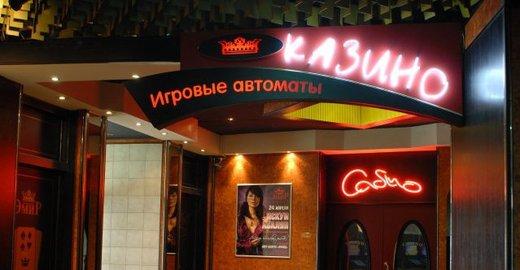 Казино в Минске • Форум Винского