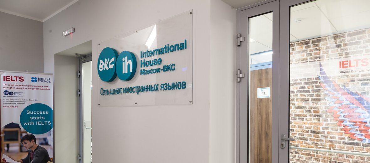 Фотогалерея - Аккредитованный тест-центр BKC-IH Moscow IELTS Centre