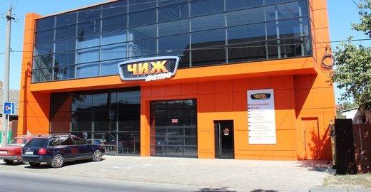 фотография Сеть сертифицированных автоцентров Чиж-Авто в Прикубанском округе