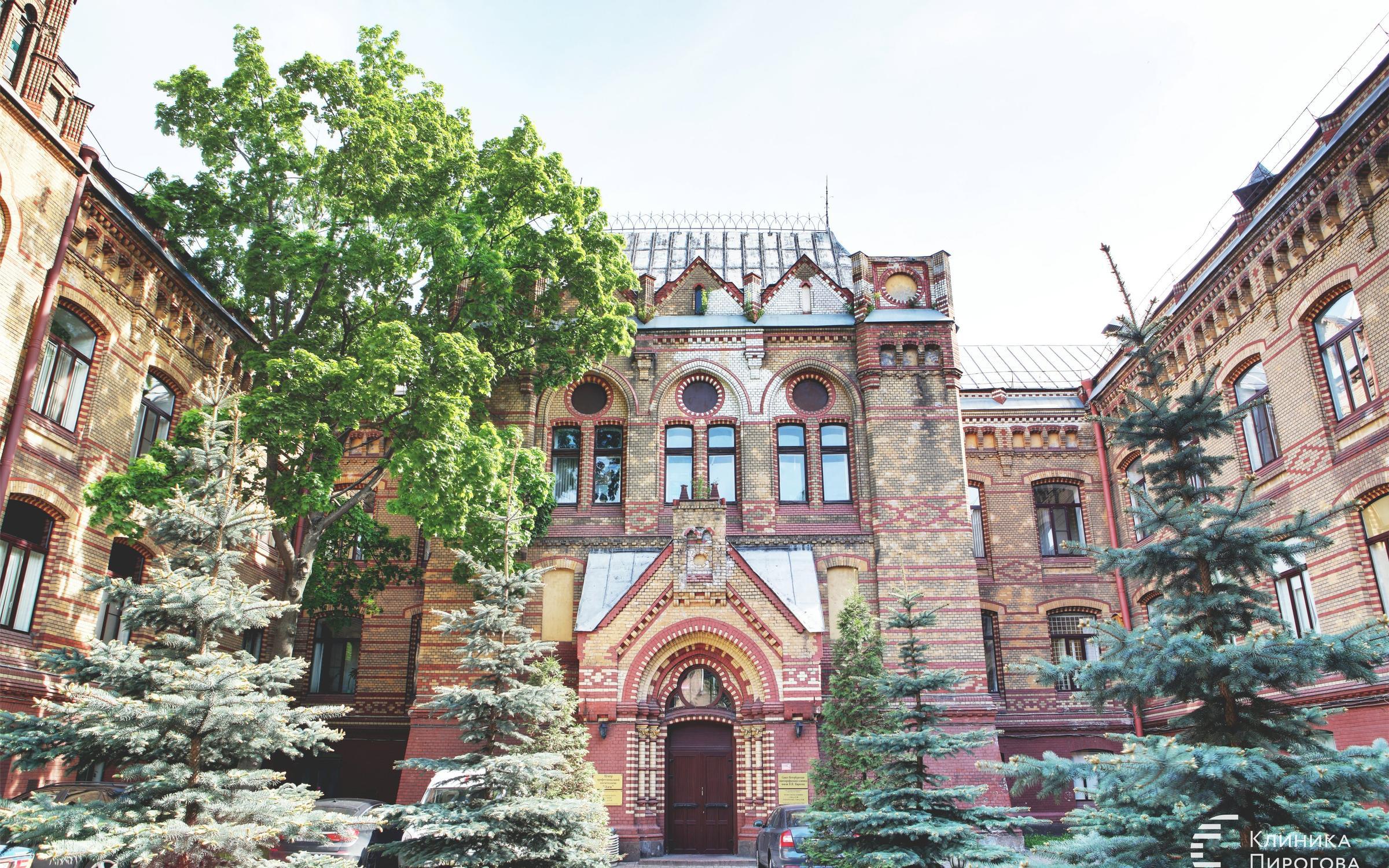 фотография Многопрофильной клиники им. Н.И. Пирогова на Большом проспекте В.О.