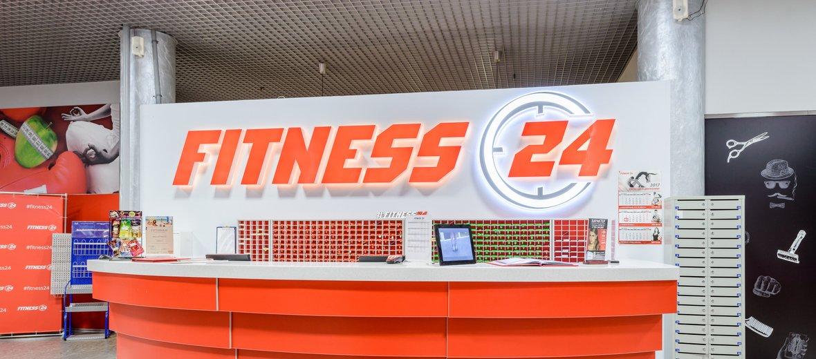 Фотогалерея - Fitness24 на Ново-Рыбинской улице