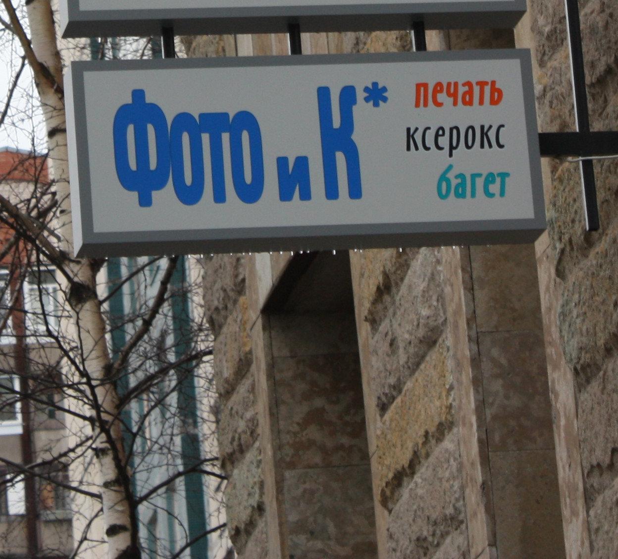 фотография Фотокопицентра Фото и К* на Ленинском проспекте